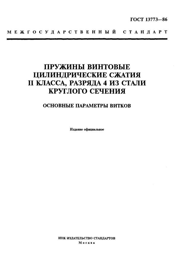 ГОСТ 13773-86 Пружины сжатия стр.1