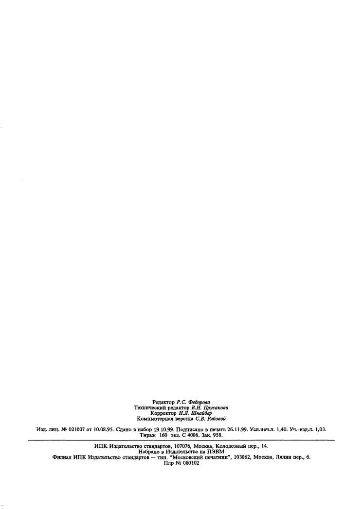 ГОСТ 13773-86 Пружины сжатия стр.10