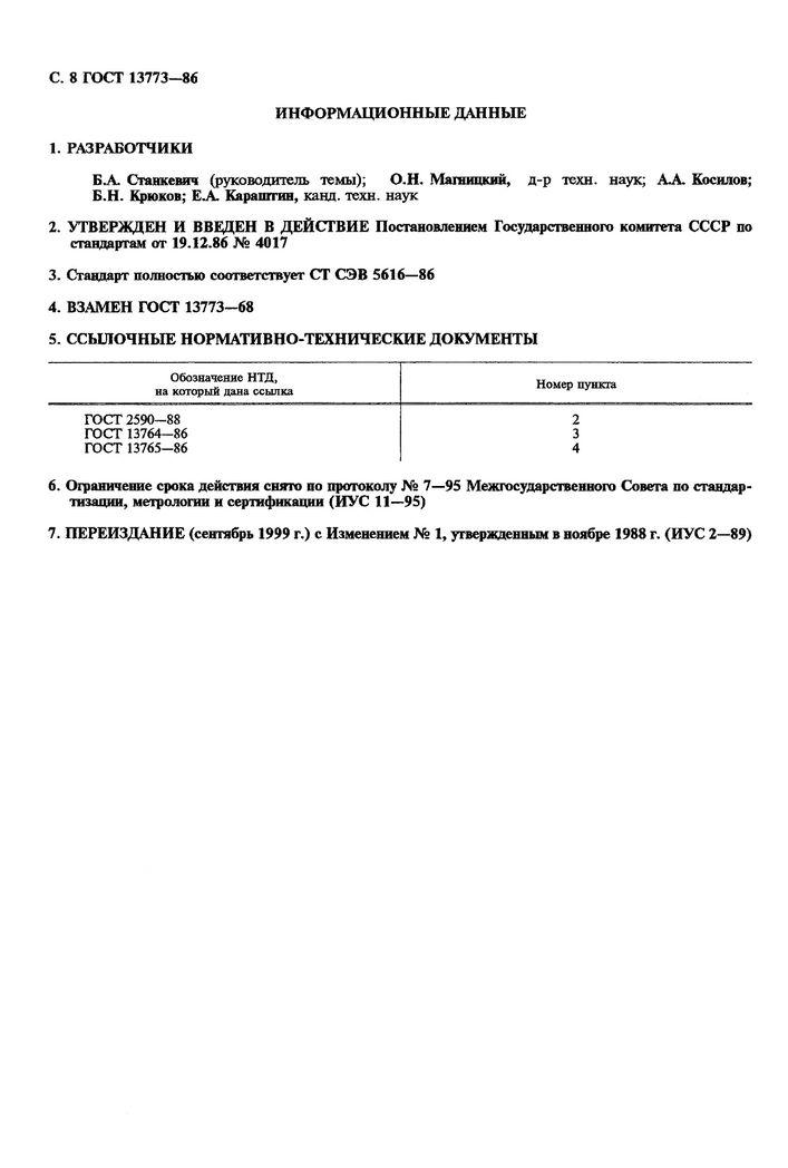 ГОСТ 13773-86 Пружины сжатия стр.9