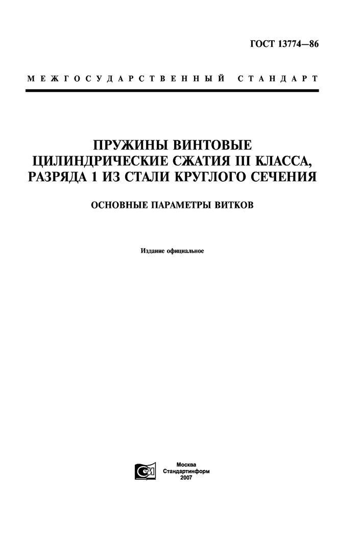 ГОСТ 13774-86 Пружины сжатия стр.1