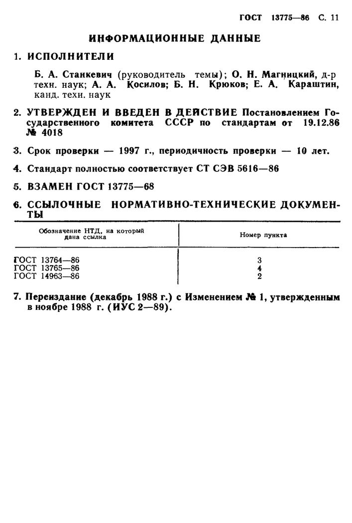 ГОСТ 13775-86 Пружины сжатия стр.11
