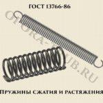 Пружины сжатия и растяжения ГОСТ 13766-86