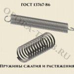 Пружины сжатия и растяжения ГОСТ 13767-86
