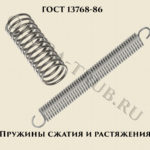 Пружины сжатия и растяжения ГОСТ 13768-86
