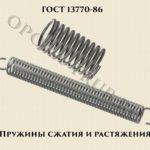 Пружины сжатия и растяжения ГОСТ 13770-86
