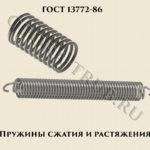 Пружины сжатия и растяжения ГОСТ 13772-86