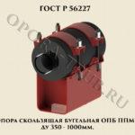 Опора скользящая бугельная ОПБ ППМИ Ду 350-1000 мм ГОСТ Р 56227